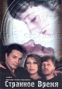 Постер к фильму Странное время