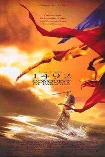 Постер к фильму 1492: Завоевание рая
