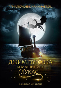 Постер к фильму Джим Пуговка и машинист Лукас