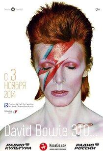 Постер к фильму David Bowie это