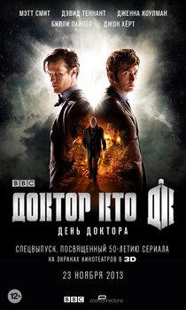 Постер к фильму День Доктора 3D