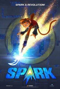 Постер к фильму Спарк. Герой вселенной