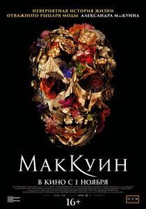 Постер к фильму Маккуин