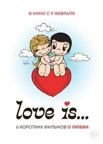 Короткие истории о любви «Love is…»