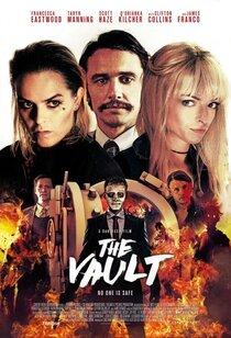 Постер к фильму Хранилище
