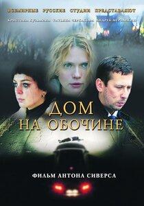 Постер к фильму Дом на обочине