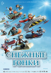Постер к фильму Снежные гонки