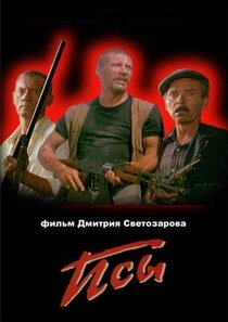 Постер к фильму Псы