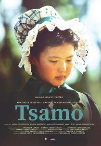 Постер к фильму Чамо