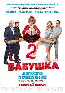 Постер к фильму Бабушка лёгкого поведения 2: Престарелые мстители