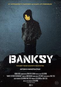 Banksy. Расцвет нелегального искусства