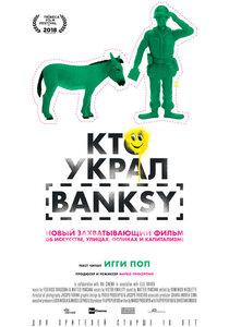 Постер к фильму «Кто украл Banksy»
