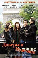 Постер к фильму Доверься мужчине