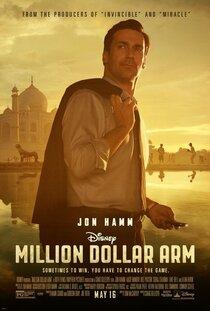 Постер к фильму Рука на миллион