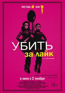 Постер к фильму Убить за лайк