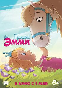 Постер к фильму Принцесса Эмми
