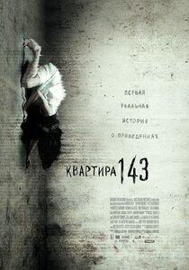 Постер к фильму Квартира 143