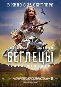 Постер к фильму Беглецы