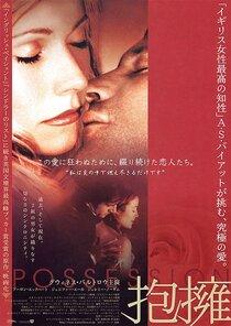 Постер к фильму Одержимость