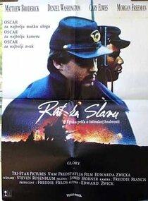 Постер к фильму Слава