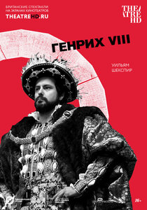 Постер к фильму TheatreHD: Генрих VIII