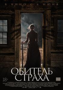 Постер к фильму Обитель страха