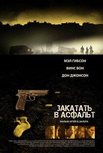 Постер к фильму Закатать в асфальт