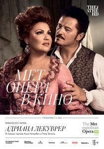 Постер к фильму TheatreHD: Адриана Лекуврёр