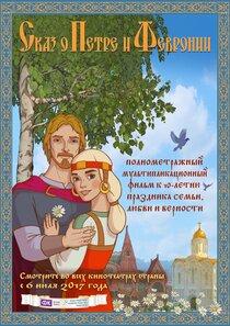 Постер к фильму Сказ о Петре и Февронии