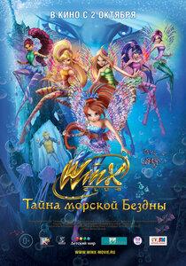 Клуб WINX: Тайна морской бездны