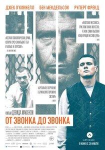 Постер к фильму От звонка до звонка