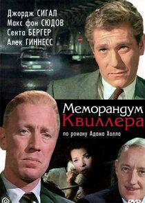 Постер к фильму Меморандум Квиллера