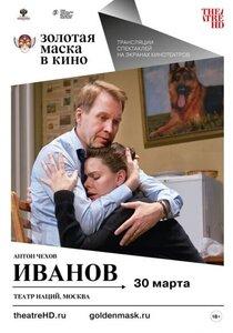Постер к фильму TheatreHD: Золотая Маска: Иванов