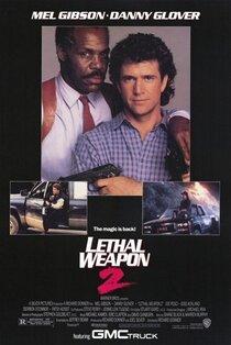 Постер к фильму Смертельное оружие 2