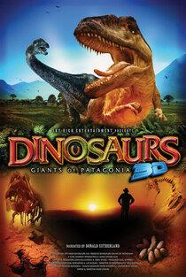 Динозавры 3D: гиганты Патагонии