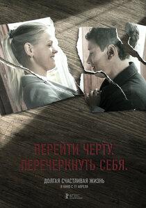 Постер к фильму Долгая счастливая жизнь