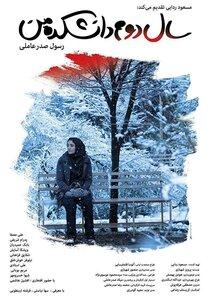 Постер к фильму Моя жизнь на втором курсе