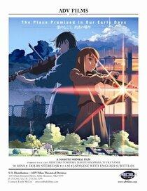 Постер к фильму За облаками