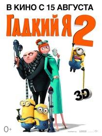 Постер к фильму Гадкий я 2