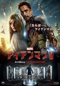 Постер к фильму Железный человек 3