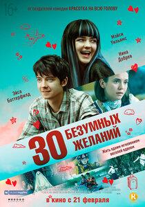 Постер к фильму 30 безумных желаний