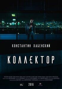 Постер к фильму «Коллектор»