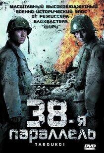 Постер к фильму 38-я параллель