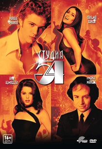 Постер к фильму Студия 54