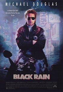 Постер к фильму Черный дождь