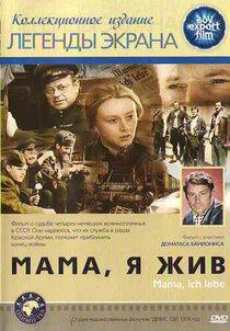 Постер к фильму Мама, я жив