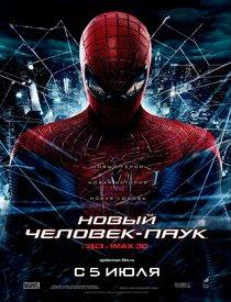 Новый Человек-паук IMAX 3D