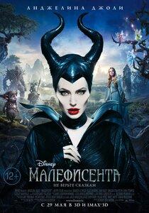 Малефисента IMAX 3D