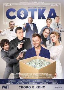 Постер к фильму Сотка
