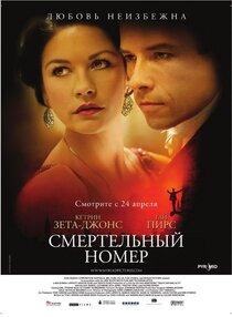 Постер к фильму Смертельный номер